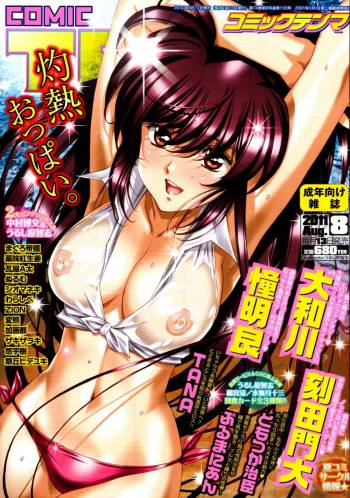 COMIC Tenma 2011-08 cover