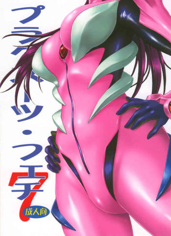 (C77) [Studio Katsudon (Manabe Jouji)] Plug Suit Fetish Vol.7 (Neon Genesis Evangelion) [English] cover