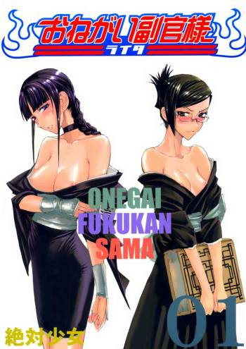 [Zettai Shoujo (Raita)] Onegai Fukukan-sama (Bleach) (English) cover