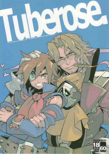 [Article 60 of Criminal Code (Shuhan)] Tuberose. (Skies of Arcadia) cover