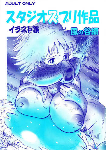 [Studio Zuburi] Studio Zuburi Sakuhin Illust-shuu Kaze no Tani hen (Nausicaä of the Valley of the Wind) cover