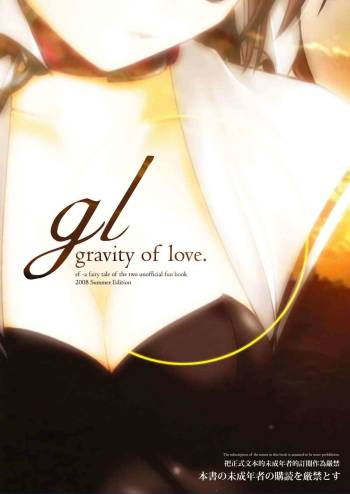 [EVERGREEN] gl-gravity of love cover