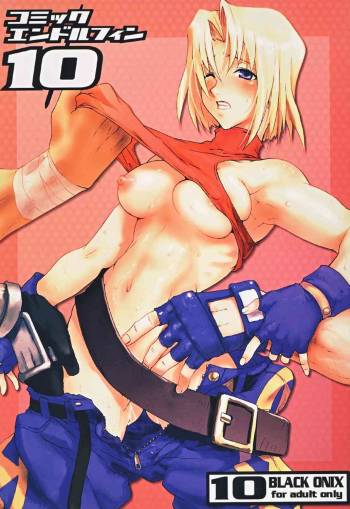 [BLACK ONIX] Comic Endorphin 10 (KOF) cover