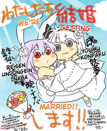 What the hell are you drawing!! Youmu x Reisen [ENG][U MAD] cover