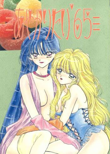 [Sailor Q2] Ayakaritai65 (Sailor Moon) cover