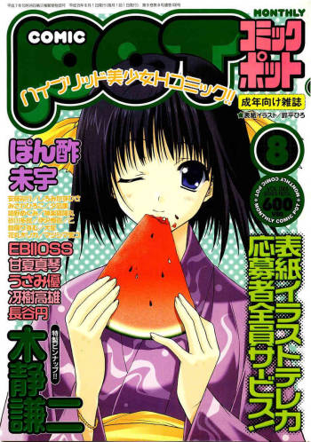 Comic Pot 2003-08 vol 24 cover