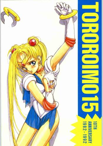 [Tororoimo (Various)] Tororoimo 15 (Sailor Moon) cover