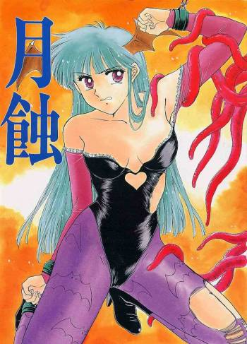 (C47) [Secret Society M (Kitahara Aki)] Gesshoku (Darkstalkers) cover