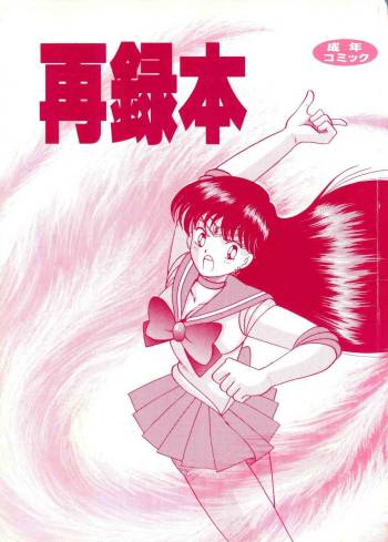 [Cross Fight!! (Gattai soutou)] Sairoku hon (Bishoujo Senshi Sailor Moon) cover