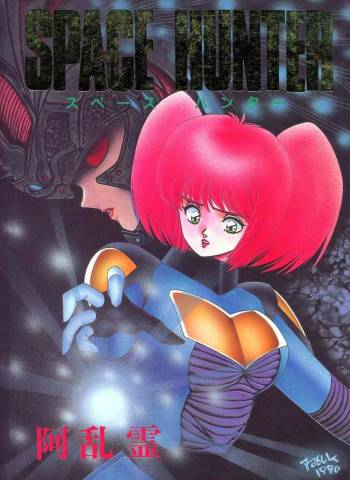 [aran-rei] SPACE HUNTER cover