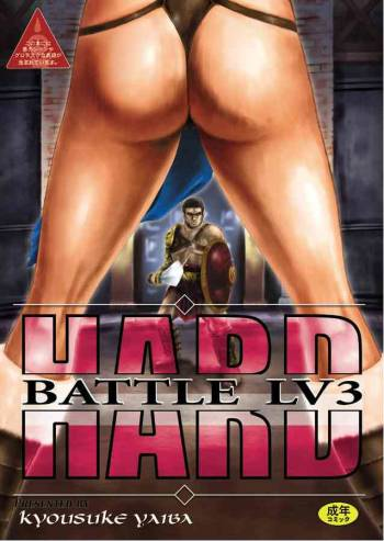 [Kyousuke Yaiba] Battle Hard Lv 3 cover