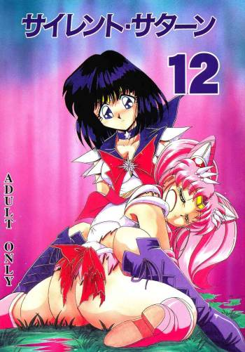 (C58) [Thirty Saver Street 2D Shooting (Maki Hideto, Sawara Kazumitsu)] Silent Saturn 12  (Sailor Moon) [English] cover