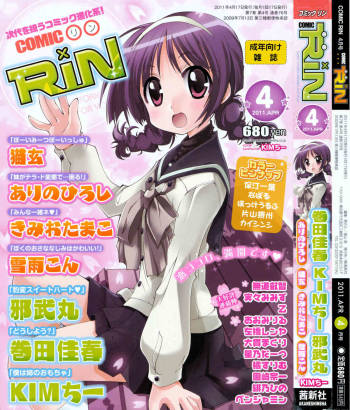 COMIC RiN 2011-04 cover