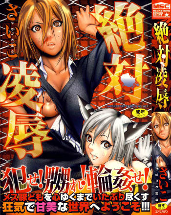 [Psycho] Zettai Ryoujoku [ENG] -COMPLETE- =LWB= cover