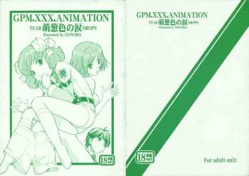 [Itoyoko] GPM.XXX Animation Light-green Tears ; Tear Drops (Gunparade March) cover