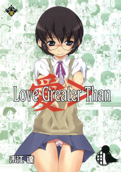 (2011-02) [Mado no Kuchibue Fuki (Madae Thor)] Love Greater Than (Ore no Imouto ga Konna ni Kawaii Wake ga Nai)