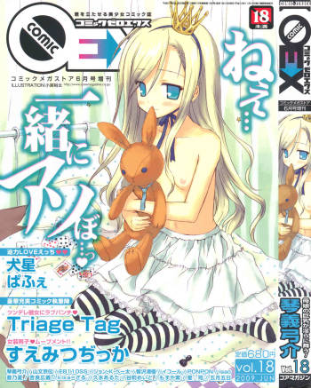 COMIC 0EX Vol. 18 2009-06 cover
