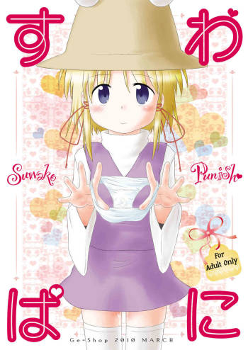 [GE-Shop (Geshop)] Suwako Punish (Touhou Project) cover