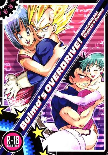 [Nana Tairiku (Various)] Bulma's OVERDRIVE! (Dragon Ball Z) [English] [B-chan+Amers+Kusanyagi] cover