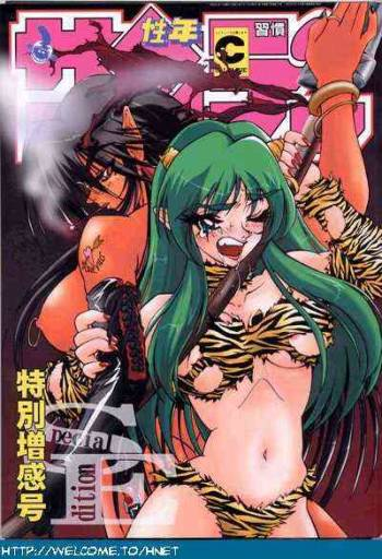 [Re-Axis] Shukan Seinen Sunday Special Edition (Urusei Yatsura) (updated) cover