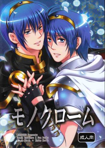 Monochrome (Super Smash Bros. Brawl) [Marth X Marth] YAOI cover