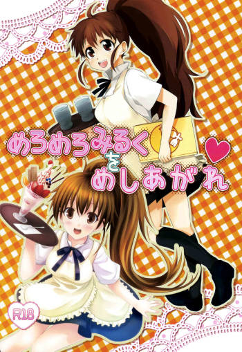 (Toramatsuri2010) [xoxo Melon&milkberry] Meromero Miruku wo Meshiagare (WORKING!!) [English] [Soba-Scans] cover