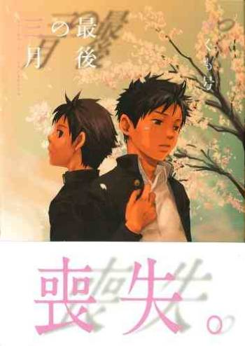 [Tsukumo Gou] Saigo no Sangatsu (Translated) cover
