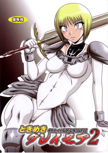 (SC39) [Hakueki Shobou (A-Teru Haito)] Tokimeki Claymore 2 (Claymore) [English] [Chocolate] cover