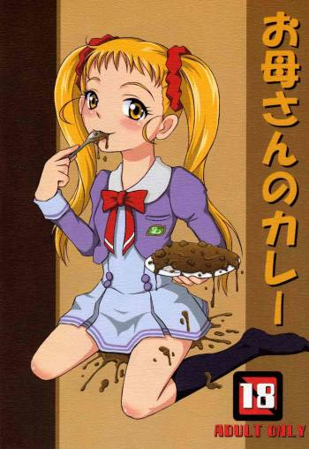 [Himitsu Doyoubi] Mother's Curry (Yes! Pretty Cure 5) [English] [Chocolate] cover