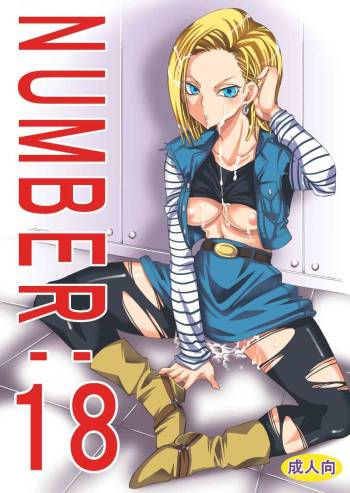 [Kurione-sha (YU-RI)] NUMBER:18 (DRAGON BALL Z) cover