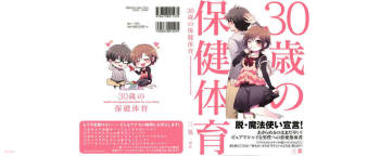 [Mitsuba, Ichijinsha] 30-sai no Hoken Taiiku ~ health and physical education for over thirty cover