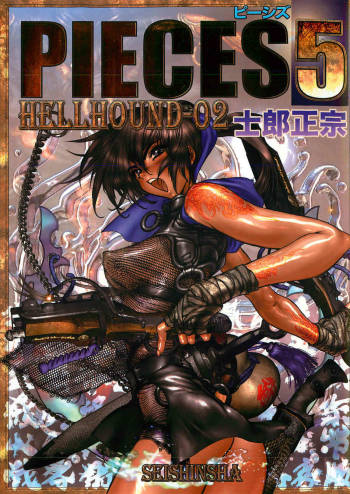 [Masamune Shirow] Pieces 5 Hellhound-02 cover