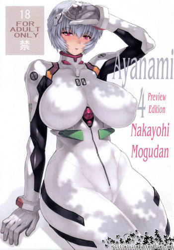 (C79) [Nakayohi Mogudan (Mogudan)] Ayanami 4 Preview Edition (Neon Genesis Evangelion) (English) cover