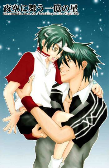 Innumberable Stars Are Twinkling in the Night Sky (Prince of Tennis) [Ryoga X Ryoma] YAOI -ENG- cover