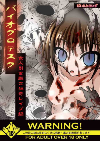(Puniket 18) [Pint Size (Tenrai, TKS)] Bio Grotesque (Resident Evil) [English] cover