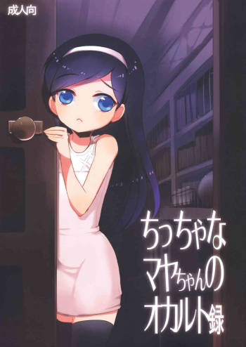 [clear glass (Menimo)] Chiccha na Maya-chan no Occult roku (Occult Academy) cover