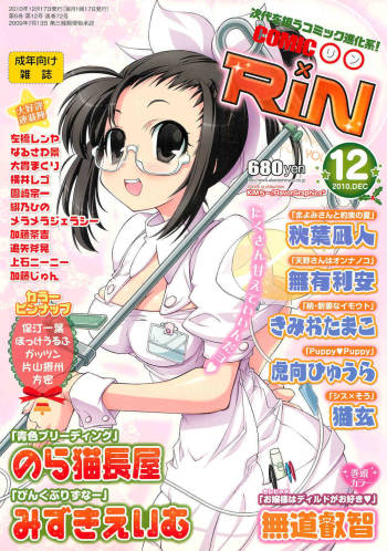 COMIC RiN 2010-12 cover