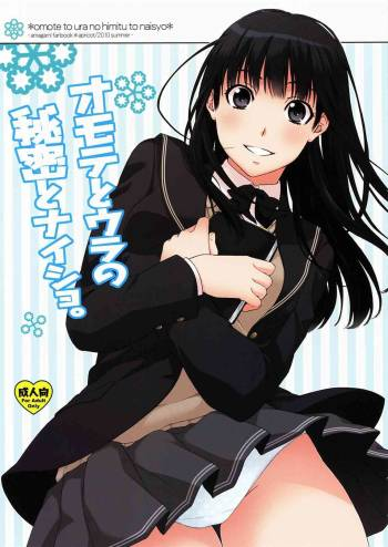 (C78) [apricot] Omote to Ura no Himitsu to Naisho (Amagami) [English] cover