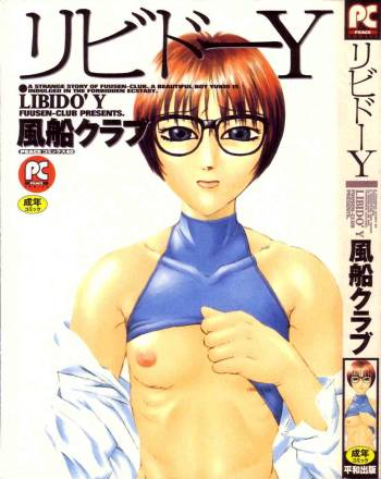[Fuusen Club] Libido Y cover