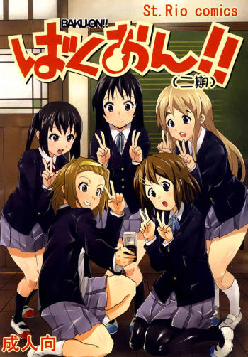 [St. Rio] Baku-On!! 2nd period (K-ON!) cover
