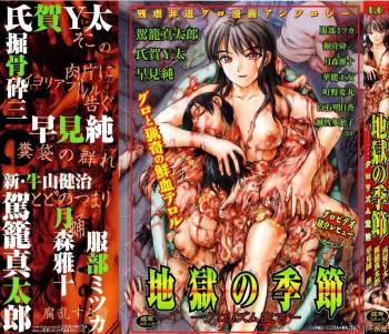 [Anthology] Jigoku no Kisetsu -Gurorizumu Sengen- cover