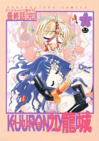 [Kuronji] Volume 11 - Card Captor Sakura cover