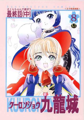 [Kuronji] Volume 08 - Card Captor Sakura cover