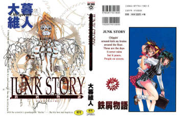 [Oh! Great] Junk Story cover