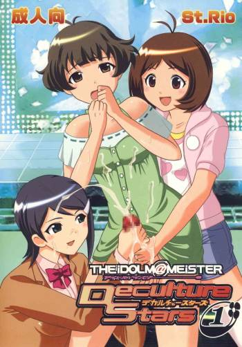 (C77) [St. Rio (Various)] The Idolm@meister Deculture Stars 1 (THE iDOLM@STER) cover