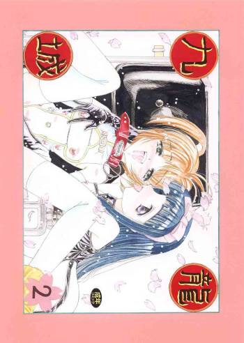 [Kuronji] Volume 02 - Card Captor Sakura cover