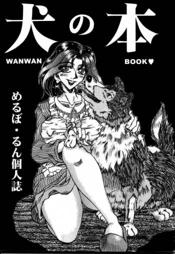 [RunRunRun PCH (Merubo Run)] Inu no hon (A Book on Dogs) cover