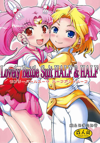 (C78) [Oboro & Tenpogensuidou (Tenpogensui)] Lovely Battle Suit HALF & HALF (Sailor Moon, Sakura Taisen) cover