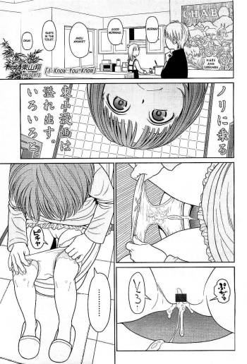 [Higashiyama Show] I Know You Know (COMIC LO 2010-06) [English] [Hayama_Kotono] cover