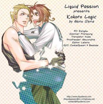 Kokoro_Logic_[Liquid_Passion] cover